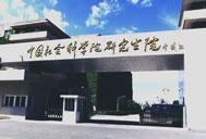 社会科学院